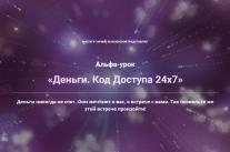 Постер: Деньги. Код Доступа 24х7