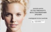 Постер: Академия зрения
