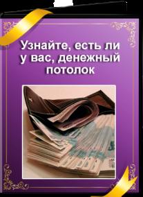 Постер: Я — богатая! Как попрощаться с финансовым потолком и жить в изобилии?