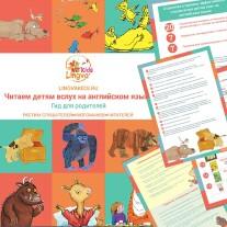 Постер: Читаем детям на английском языке