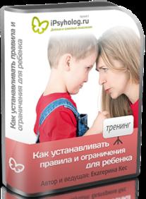 Постер: Как устанавливать правила и ограничения для ребенка