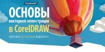Постер: Основы векторной иллюстрации в CorelDRAW