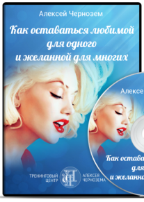 Постер: Как оставаться любимой для одного и желанной для многих