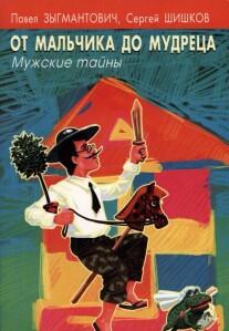 Постер: От мальчика до мудреца. Мужские тайны