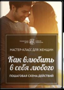 Постер: Как влюбить в себя любого