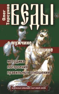 Постер: Веды о мужчине и женщине. Методика построения правильных отношений
