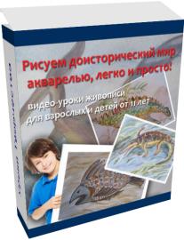 Постер: Рисуем доисторический мир акварелью, легко и просто
