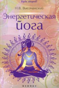 Постер: Энергетическая йога