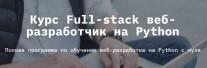 Постер: Full-stack веб-разработчик на Python