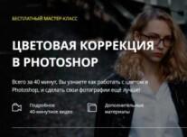 Постер: Цветовая коррекция в Photoshop