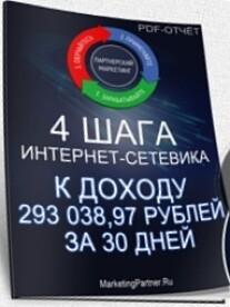 Постер: 4 шага интернет-сетевика к доходу