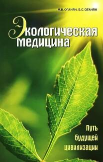 Постер: Экологическая медицина