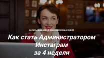 Постер: Как стать администратором инстаграм