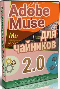 Постер: Adobe Muse для чайников 2.0