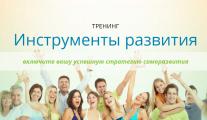 Постер: Инструменты развития