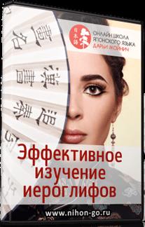Постер: Эффективное изучение иероглифов