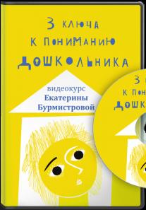Постер: 3 ключа к пониманию поведений и состояния дошкольника