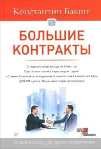 Постер: Большие контракты