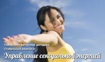 Постер: Управление сексуальной энергией