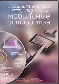 Постер: Практика верстки сайта под мобильные устройства