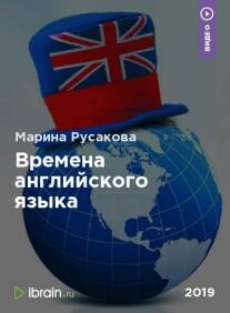 Постер: Времена английского языка