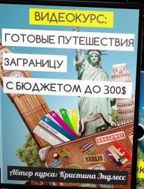 Постер: Готовые путешествия заграницу с бюджетом до 300$