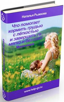 Постер: Что помогает кормить грудью с легкостью и завершить ГВ мягко