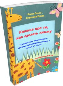 Постер: Делаем иллюстрированную книжку в технике «аппликация»