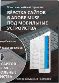 Постер: Верстка сайтов в Adobe Muse под мобильные устройства