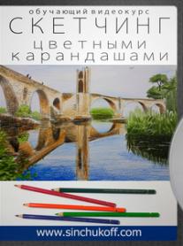 Постер: Скетчинг цветными карандашами