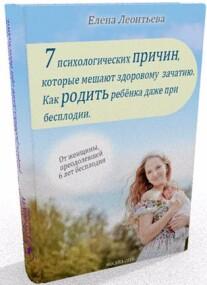 Постер: 7 психологических причин, мешающих зачатию