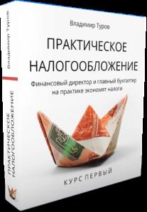 Постер: Практическое налогообложение