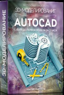 Постер: 3D-моделирование в AutoCAD с нуля