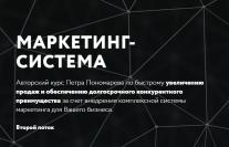 Постер: Маркетинг-система