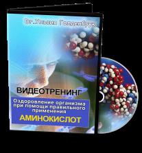 Постер: Аминокислоты — фундамент здоровья и красоты