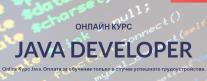 Постер: Java Developer