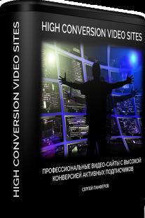 Постер: High Conversion Video Sites