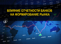 Постер: Влияние отчетности банков на формирование рынка