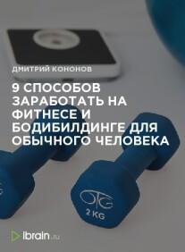 Постер: 9 способов заработать на фитнесе и бодибилдинге для обычного человека