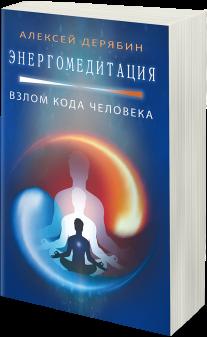 Постер: Энергомедитация: взлом кода человека