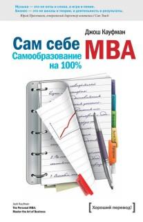Постер: Сам себе MBA. Самообразование на 100%