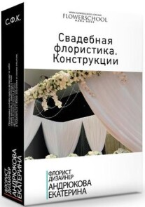 Постер: Свадебная флористика. Конструкции