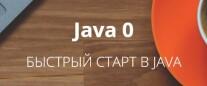 Постер: Java 0