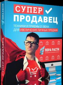 Постер: Суперпродавец