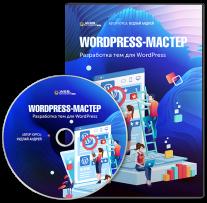 Постер: WordPress-Мастер: разработка тем для WordPress