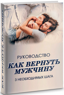 Постер: Как вернуть мужчину. 3 необходимых шага