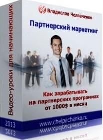 Постер: Партнерский маркетинг