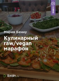 Постер: Кулинарный raw/vegan марафон