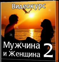 Постер: Мужчина и женщина 2.0