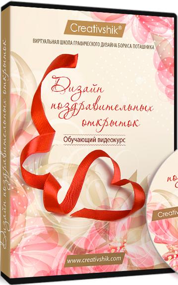 Дизайн поздравительных открыток поташник, днем